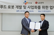 LG전자-CJ푸드빌, 푸드 로봇 공동 개발