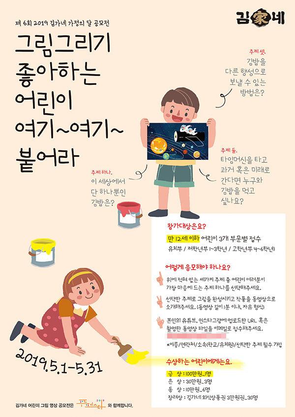 [사진=김가네]