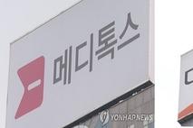 """美 ITC 예비판결, 메디톡스 손들어줘…""""대웅제약, 영업비밀 침해"""""""
