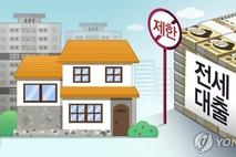 규제지역 갭투자 '금지'...3억원 넘는 아파트 구매자, 전세대출 못받는다