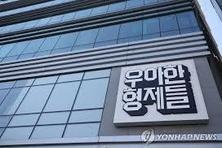 """우아한형제들, 대표직속 '제휴협력실' 신설…""""소통 경영 강화"""""""