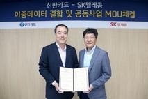 신한카드-SK텔레콤, '데이터 경제 활성화' MOU 체결