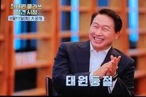"SK 최태원 회장 ""화상회의 시대 소통이 과제"""