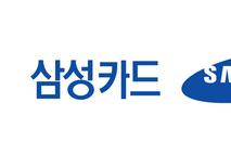 삼성카드, 금리 인하‧신사업 난항에도 배당 신뢰도↑