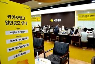 '고평가 논란' 카카오뱅크, 청약경쟁률 182대 1…증거금 58조