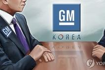 한국지엠, '노사 합의안' 부결
