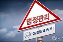쌍용차 인수전, SM그룹 참전으로 새바람 예고