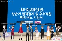 """""""막차 놓칠라""""…메타버스 오르는 보험사들"""