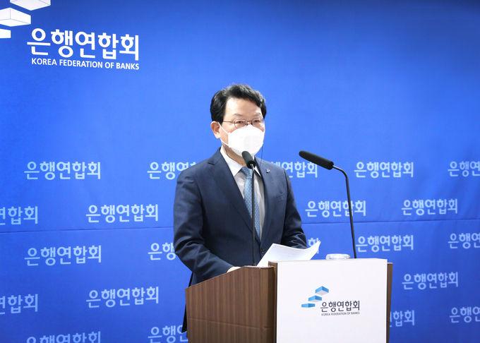 """김광수 은행 연맹 회장 """"금융 부문 CEO 징계, 경영 활동 축소 우려"""