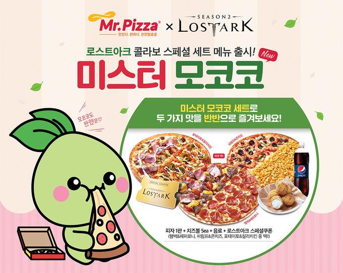미스터피자가스마일게이트의로스트아크와 손잡고 '미스터 모코코 피자 세트'를 출시한다. [사진=미스터피자]